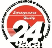 """Официальный сайт газеты """"Еженедельник 24 часа"""""""